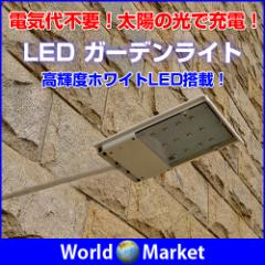 屋外 外灯 街灯 庭園灯 防犯対策 LEDライト LEDガーデンライト LEDソーラーライト ソーラーライト 超高輝度 屋外照明 ◇DS-001