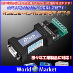 RS232 RS485 RS422 RS2332 変換 アダプタ コンバーター ポート搭載 DB9 非同期 半二重 差動伝送 ゆうパケット限定送料無料◇DT-9003