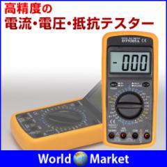100uVの高精度 デジタルマルチメーター 電流・電圧・抵抗テスター ◇DT9205A