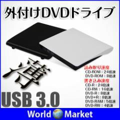 外付けDVDドライブ USB3.0 CD-RW DVD-RW スーパーマルチドライブ 薄型 DVD再生 DVD作成 CD再生 CD作成◇DVD-RW