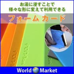 フォームカード お湯 変形 バイオ ポケットサイズ バイオプラスチック アウトドア 工作 道具 ゆうパケット限定送料無料◇FORMCARD