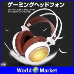 ゲーミングヘッドフォン PC コンピュータゲーム 3.5mm 有線 ヘッドセット LEDライト付き ノイズキャンセル 音量調整機能付き ◇G310