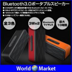 Bluetooth 3.0 ポータブル スピーカー 3Wx2 重低...