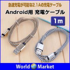 Android用 充電ケーブル 急速 充電 2.1A スマホ タブレット アンドロイド V8 選べるカラー 1M ゆうパケット限定送料無料◇HANGFD-1
