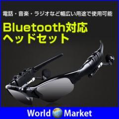 Bluetooth対応 ヘッドセット サングラス 音楽・通話・ラジオ 紫外線対策 ◇HBS-368