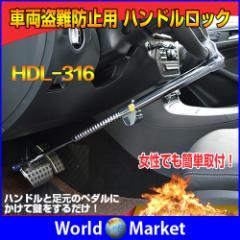 車両盗難防止用 ハンドルロック セキュリティ用品 ステアリングロック◇HDL-316