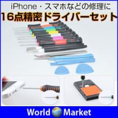 ゆうパケット 16点精密ドライバーツールセット iPhone iPad スマホ 修理・分解 工具 DIY ゆうパケット限定送料無料◇HJ-TZ-ZY2811