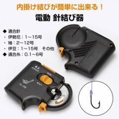 電動 針結び器 フィッシング テグス 釣り針 乾電池式 簡単 ゆうパケット限定送料無料◇HL-288