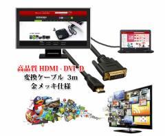 高品質HDMI-DVI-D変換ケーブル (タイプAオス- DVI24pinオス)  3m 金メッキ仕様 ゆうパケット限定送料無料◇fs-htd100