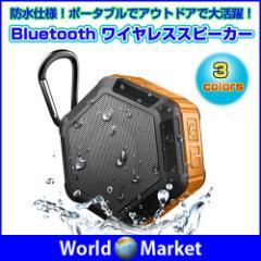 Bluetooth ワイヤレススピーカー 防水仕様 マイク搭載 通話可能 12時間連続再生 アウトドア 野外 耐衝撃 防塵 並行輸入品◇ICOOLM5