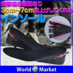 あげ底 シークレット インソール 中敷き 衝撃吸収 レディース メンズ 靴 靴ケア用品 ブーツ ヒール スニーカー◇ISL-3F