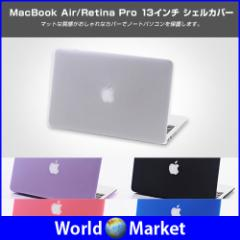 MacBook13インチAir/Retina Pro用シェルカバー 保護カバー PCカバー ポリカーボネート マット加工 ゆうパケット限定送料無料◇J1214