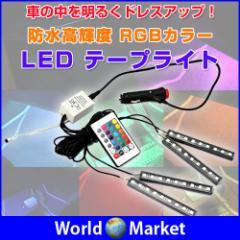 防水高輝度 RGB LEDテープライト 車内装飾用 イル...