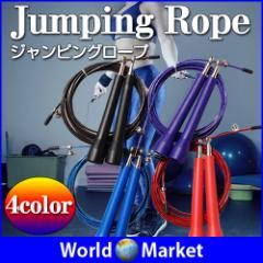 ジャンピング ロープ なわとび フィットネス トレーニング 健康 運動 ジム ゆうパケット限定送料無料◇JUMPROPE