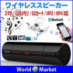 Bluetooth 3.0 ワイヤレススピーカー ポータブルスピーカー ハンズフリー SDカード MP3 MP4 サブウーファースピーカー ◇KR-8800