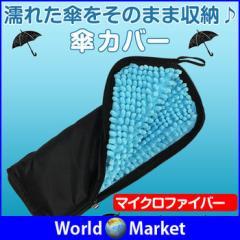 折り畳み傘カバー 超吸水 マイクロファイバー 折...