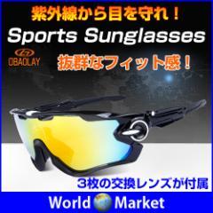 OBAOLAY スポーツサングラス 交換レンズ3枚付き 着脱可能 紫外線 アウトドア ゴルフ 野球 ランニング◇LD-6