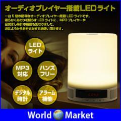一台 5役 ! デジタル オーディオ プレイヤー 搭載 LED ライト MP3 microSD 対応 時計 目覚まし アラーム ハンズフリー ◇LED-NL