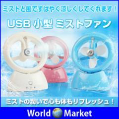 在庫処分価格 小型 ミストファン ミスト扇風機 ファンスプレー ミストシャワー 加湿 涼しい 霧 加湿器 USB充電式 涼しい◇LJQ-081