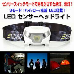 LED センサーヘッドライト 3Way 夜釣り 自動点灯消灯 ランニング 夜間散歩 登山 キャンプ ◇LW606