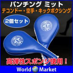 パンチングミット テコンドーダブルキックパッド テコンドー 空手 キックボクシング トレーニング エクササイズ◇LZ-005