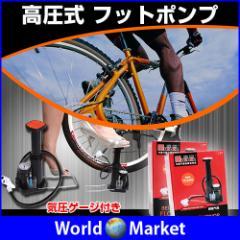 多目的空気入れ メモリゲージ付き 自転車 バイク...