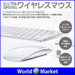 タッチ で操作 最も シンプル で スタイリッシュ な ワイヤレス マウス ドライバ 不要 USB 接続 並行輸入品 ◇MMOUSE2