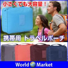 携帯用収納ポーチ トラベルポーチ 小さくて大容量 撥水 ゆうパケット限定送料無料◇MULTIPOUCH-V2