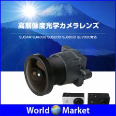高解像度光学カメラレンズ 1200万画素 画角170度 カメラ レンズ 遠近効果 交換レンズ SJCAM SJ4000 SJ5000 SJ6000 SJ7000 ◇MYS-170