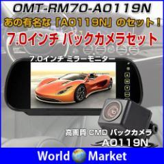 7.0インチ ミラー 液晶モニター A0119N リアビューカメラ バックカメラセット 広角170度 防水 カラーCMDレンズ◇OMT-RM70-A0119N