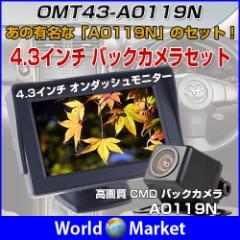 4.3インチ オンダッシュ 液晶モニター A0119N リ...