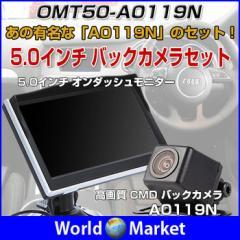 5.0インチ オンダッシュ 液晶モニター A0119N リアビューカメラ バックカメラセット 42万画素数 高画質 広角170度 防水◇OMT50-A0119N