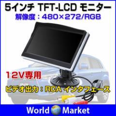 車載用 5インチ モニター TFT-LCD TFT液晶 12V専用 解像度:480×272/RGB テレビ オンダッシュ ◇OMT50