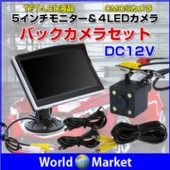 バックカメラセット 5インチ TFT-LCD液晶 モニター 4LED バックカメラ CMOSレンズ 広角135° ガイドライン ◇OMT50SET