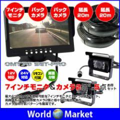7インチ バックモニタ カメラ 2個 計 5点セット 12V 24V 両対応 リモコン 付属 乗用車 トラック バス 重機 対応 ◇OMT70SET-PRO-2B