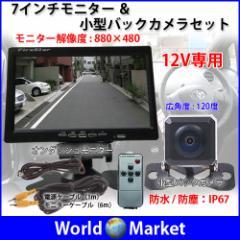 7インチTFT液晶モニター 小型バックカメラセット 車載モニター バックモニター 12V カー用品 レンズ広角120°防水 乗用車◇OMT72SET