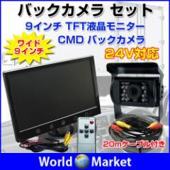 9インチモニター+バックカメラセット 9インチ TFT液晶モニター CMD バックカメラ ◇OMT90SET