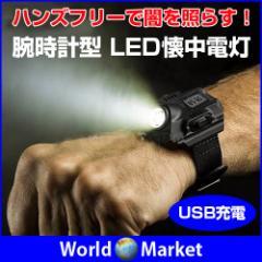 腕時計型 LED懐中電灯 ウォッチ アウトドア LEDラ...