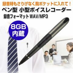 ペン型 小型ボイスレコーダー コンパクト ICレコーダー WAV/MP3 ◇PENMINI-8GB