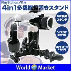 Playstation VR 用 4in1 多機能 縦置き スタンド 本体 ヘッドホン スタンド コントローラ 最大 2台 充電 可能 ◇PSVR-STAND