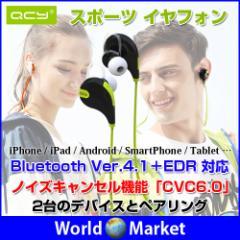 QCY ワイヤレス スポーツ ヘッドセット Bluetooth Ver.4.1+EDR 雑音 低減 高音質 HI-FI 並行輸入品 ゆうパケット限定送料無料◇QY7