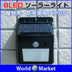 屋外用 8LED ソーラーライト ガーデンライト 人感センサー 防水規格 IP65◇SD05-8