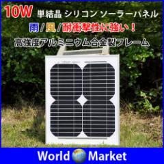 10W 単結晶 ソーラーパネル 太陽光パネル 発電システム バッテリー充電器 太陽電池 太陽光発電 太陽光 ◇SFM-010M