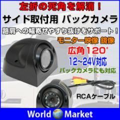 サイド取付用バックカメラ サイドカメラ 鏡像映像バックカメラ カー用品 トラック バス 重機 乗用車用 DC12/24V◇SIDE-C100