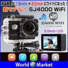 SJCAM 正規品 SJ4000 WIFI アクションカメラ 2.0インチ TFT 液晶モニター Wi-Fi搭載 バッテリー1個付き アクションカメラ◇SJ4000-WIFI