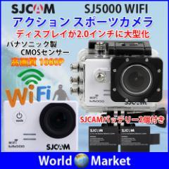 SJCAM SJ5000 Wifi HD アクションカメラ スポーツカメラ 2.0インチディスプレイ 高画質1080P 防水機能 広角170度 ◇SJ5000-WIFI
