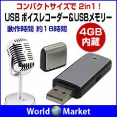 コンパクトサイズ USB ボイスレコーダー 4GB内蔵 ...