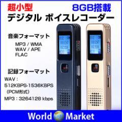 超小型 8GB搭載 デジタル ボイスレコーダー 高音質 長時間 録音 会議 防犯 MP3プレイヤー ICレコーダー ◇SK-998