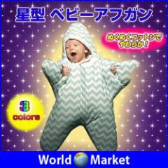 星型 ベビーアフガン ベビー寝袋 新生児着ぐるみ 子供パジャマ 出産祝い 男の子 女の子 ヒトデ服 ブランケット お出かけ◇SLEEP-STAR