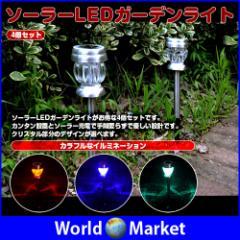 ソーラー 充電 LED ガーデンライト 防水 ステンレス & クリスタル カラフル イルミネーション 4個セット◇SND-0098